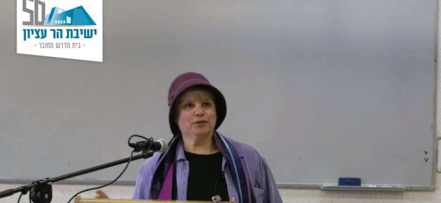 Dr. Rachel Levmore's lecture at Yeshivat Har Etzion VIDEO