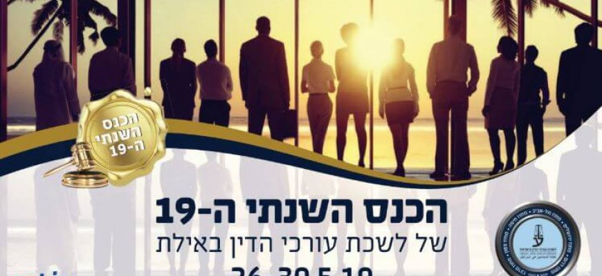 Israel Bar Association invites Dr Levmore to their Panel