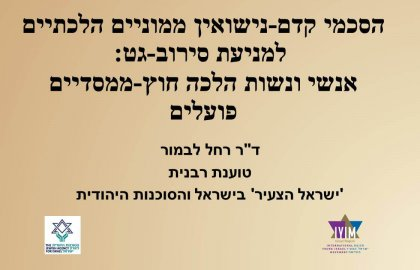 Dr. Levmore Marks International Agunah Day at the Knesset!