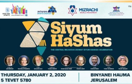 IYIM Co- sponsors the Siyum Hashas event!