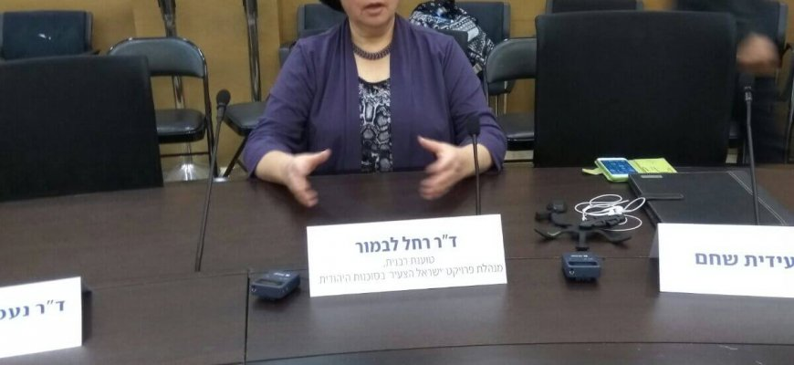 Agunah Prevention at the Knesset