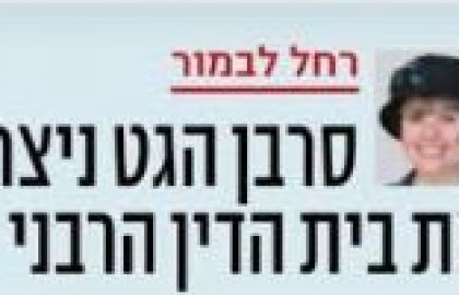 International Agunah Day highlighted in Yisrael Hayom